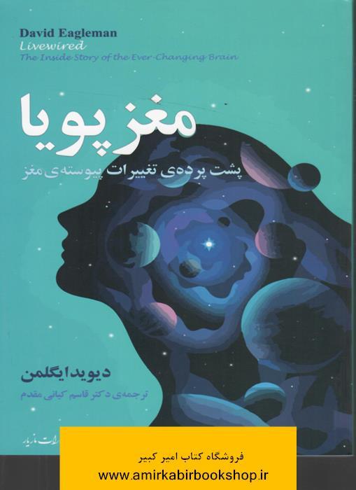 فيزيولوژي پزشکي گايتون و هال-جلد دوم