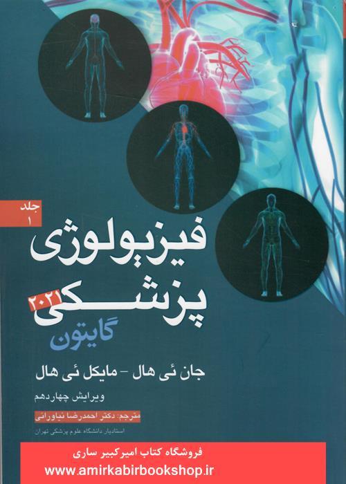 فيزيولوژي پزشکي گايتون جلد1