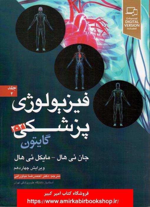 فيزيولوژي پزشکي گايتون و هال جلد2