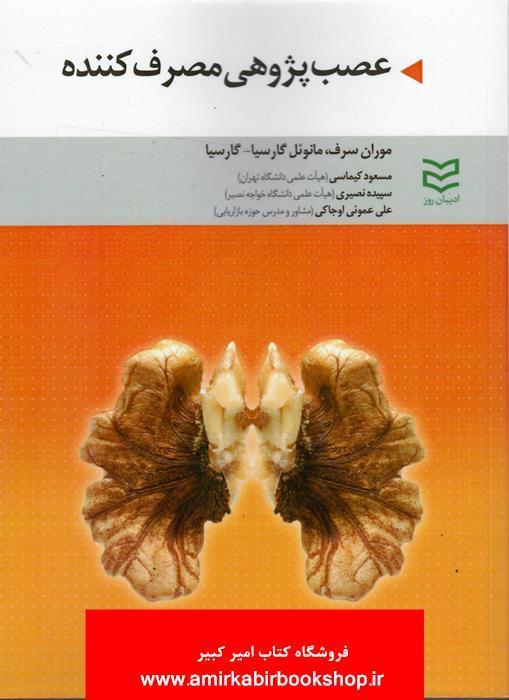 فيزيولوژي پزشکي گايتون و هال جلد دوم
