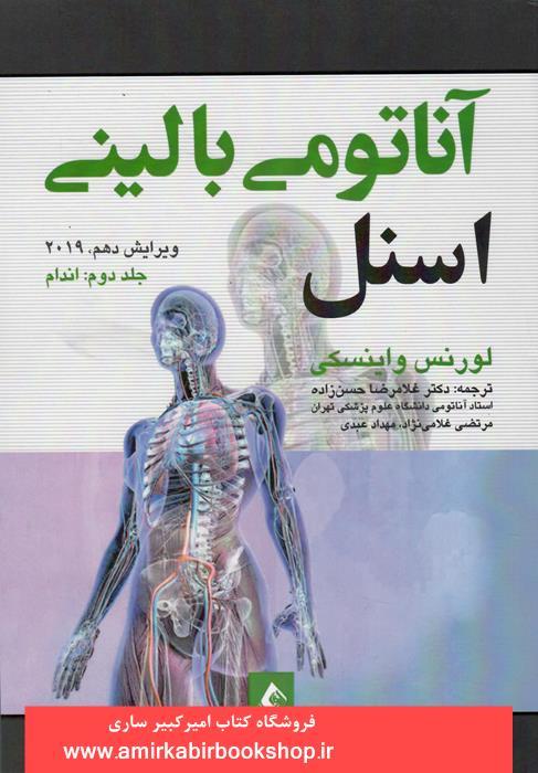 آناتومي باليني جلد دوم:اندام