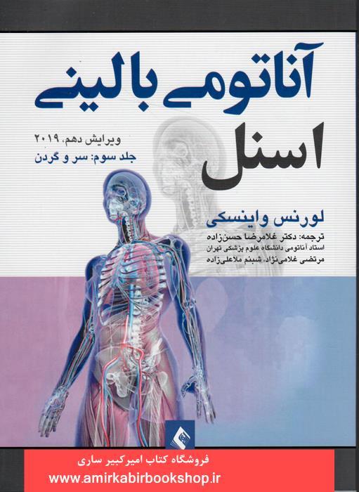 آناتومي باليني جلد سوم:سر و گردن