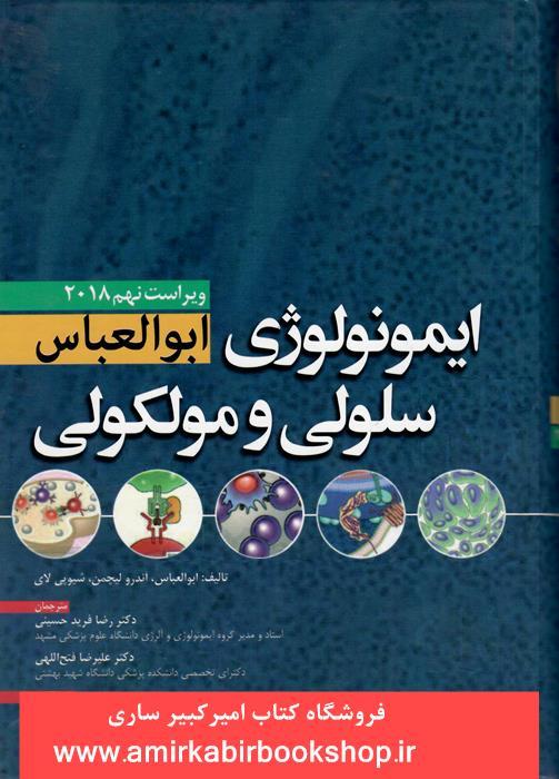 "ايمونولوژي سلولي و مولکولي ابوالعباس ""زير چاپ"""