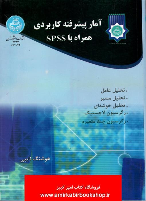آمار پيشرفته کاربردي همراه با SPSS