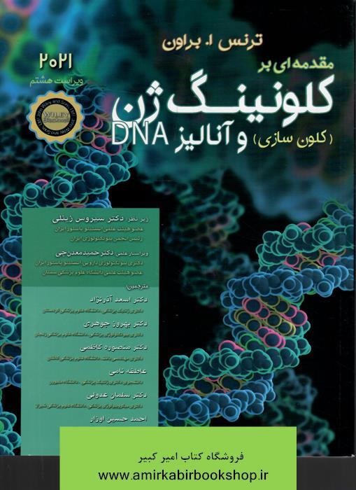 مقدمه اي بر کلونينگ ژن و آناليز DNA(کلون سازي)