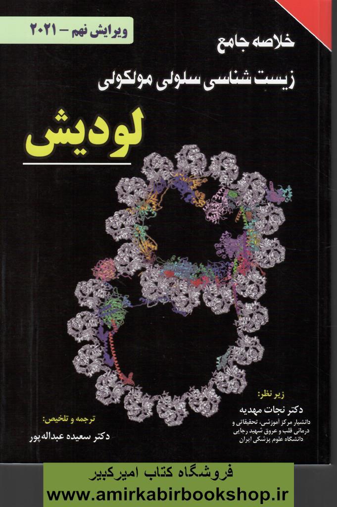 چکيده جامع زيست شناسي سلولي مولکولي لوديش(2جلدي)