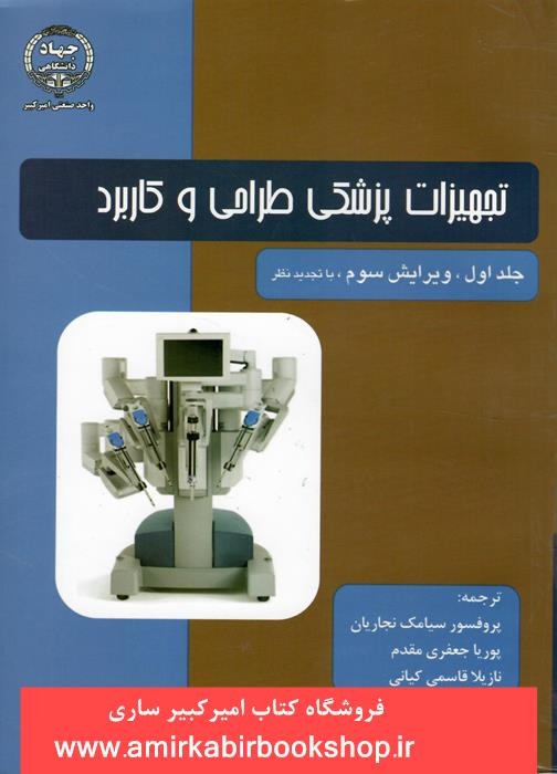 تجهيزات پزشکي طراحي و کاربرد-جلد اول