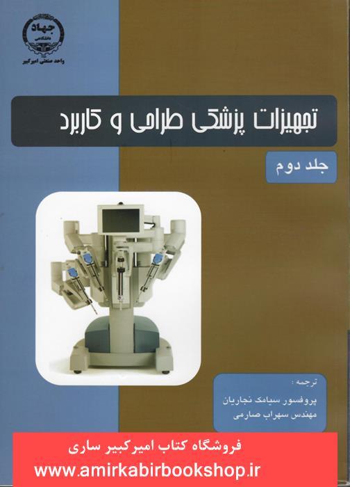 تجهيزات پزشکي طراحي و کاربرد-جلد دوم