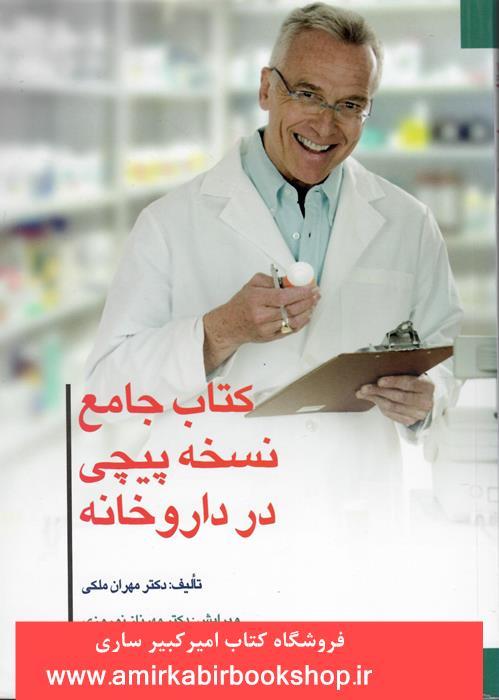 کتاب جامع نسخه پيچي در داروخانه