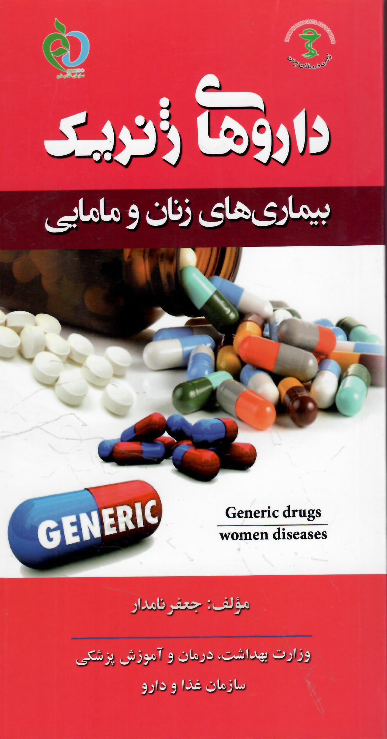 داروهاي ژنريک بيماريهاي زنان و مامايي(سازمان غذا و داروي وزارت بهداشت)