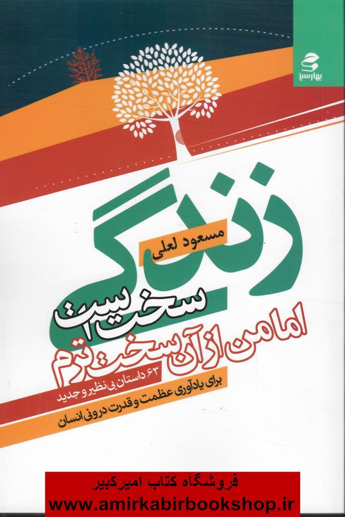 خلاصه 50 کتاب برتر در زمينه خودياري(در دست چاپ)