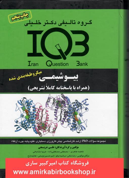 IQB بيوشيمي(همراه با پاسخنامه تشريحي)