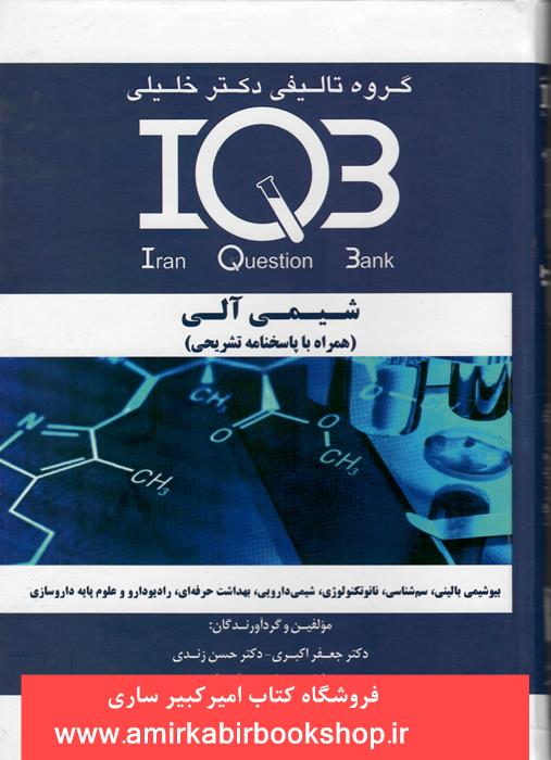 IQB  شيمي آلي(همراه با پاسخنامه تشريحي)
