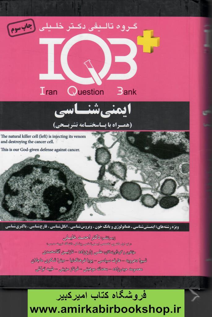 IQB ايمني شناسي جلد اول
