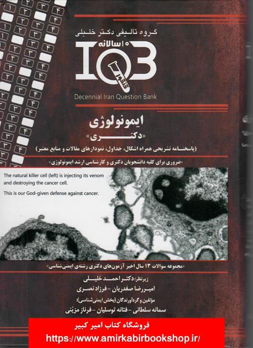 IQB ايمني شناسي جلد دوم (پاسخنامه تشريحي)