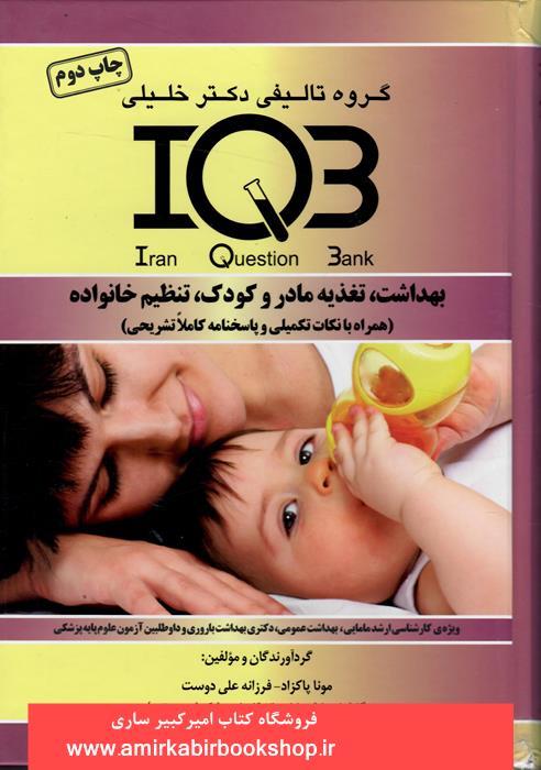 IQB بهداشت تغذيه مادر و کودک،تنظيم خانواده