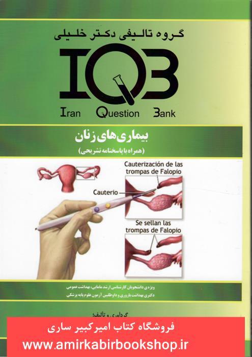 IQB بيماري هاي زنان(همراه با پاسخنامه تشريحي)