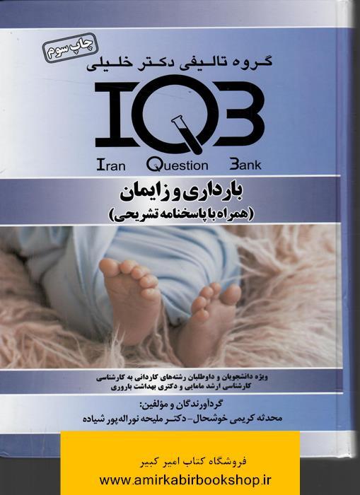 IQB بارداري و زايمان (همراه با پاسخنامه تشريحي)
