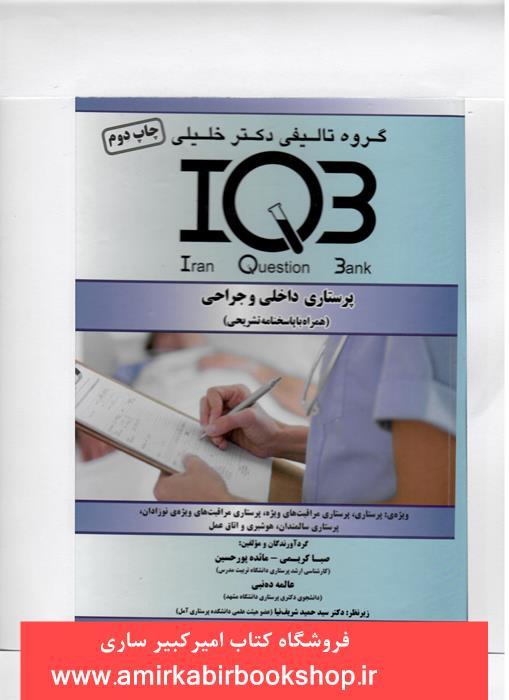 IQB پرستاري داخلي و جراحي (همراه با پاسخنامه تشريحي)