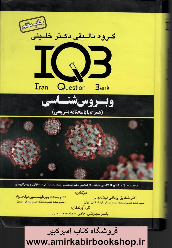 IQB ويروس شناسي (همراه با پاسخنامه تشريحي)