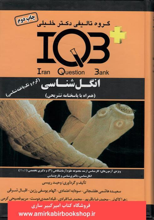 IQB انگل شناسي (همراه با پاسخنامه تشريحي)