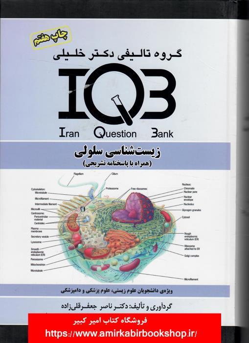 IQB زيست شناسي سلولي (همراه با پاسخنامه تشريحي)
