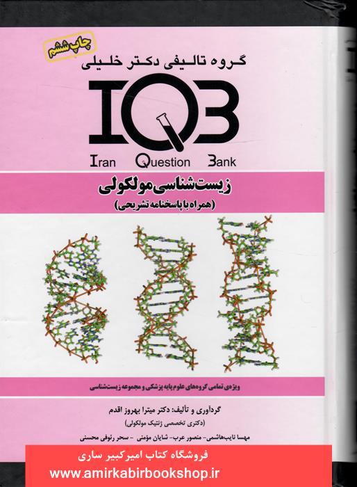 IQB  زيست شناسي مولکولي (همراه با پاسخنامه تشريحي)