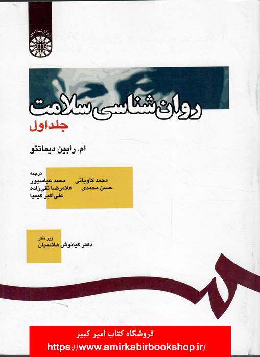 روان شناسي سلامت-جلد اول391