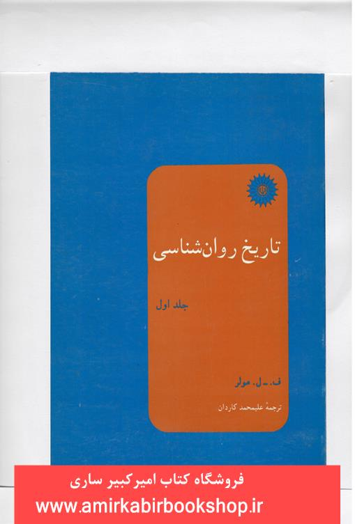 تاريخ روانشناسي-جلد اول