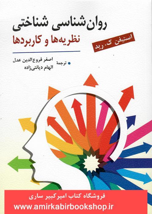 روان شناسي شناختي(نظريه ها و کاربردها)