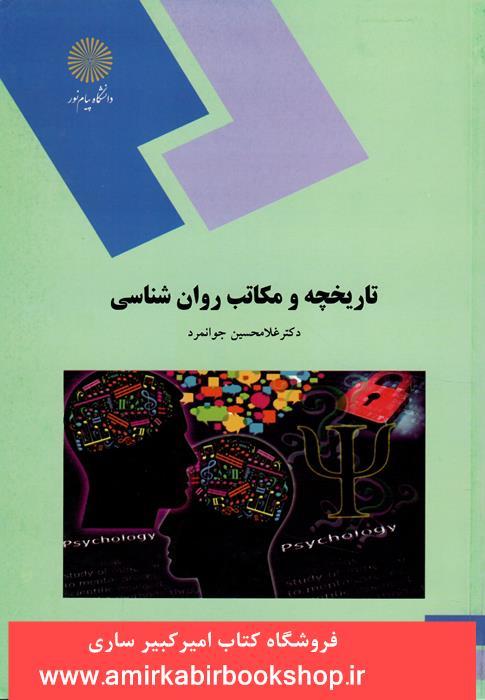 تاريخچه و مکاتب روان شناسي