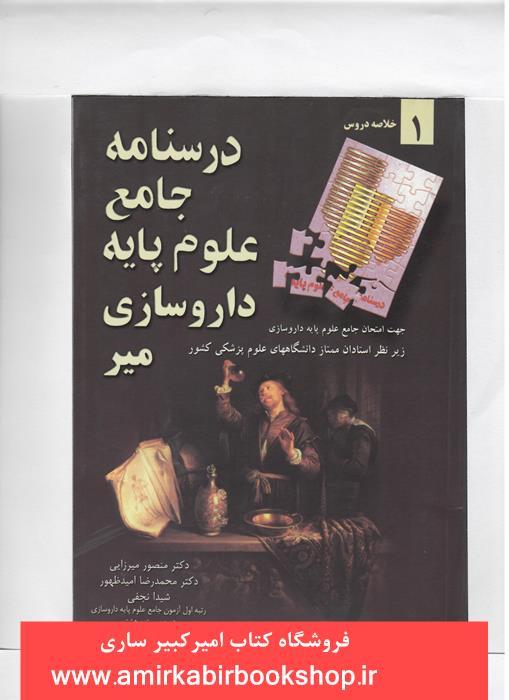 درسنامه جامع علوم پايه داروسازي مير جلد اول خلاصه دروس