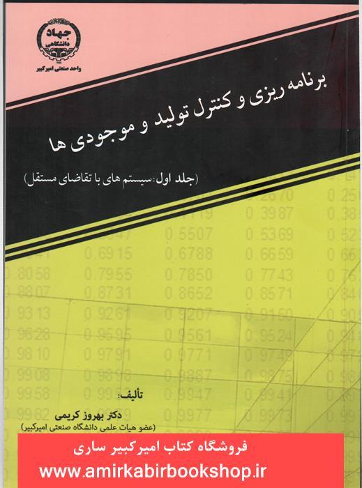 برنامه ريزي و کنترل توليد موجودي ها(جلد اول:سيستم هاي با تقاضاي مستقل)