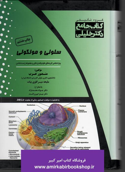 کتاب جامع سلولي و مولکولي