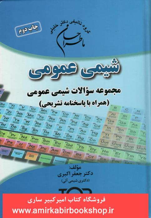 ما طراحان شيمي عمومي،مجموعه سوالات شيمي عمومي با پاسخنامه تشريحي