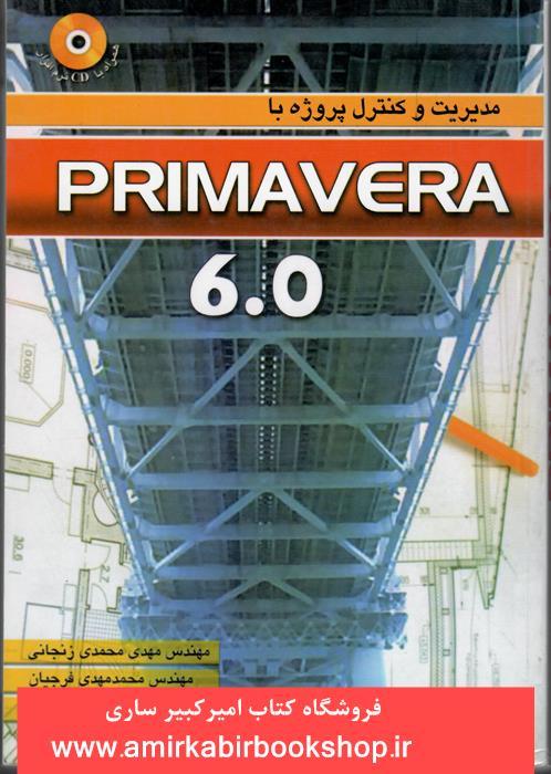 مديريت و کنترل پروژه با PRIMAVERA 6.0