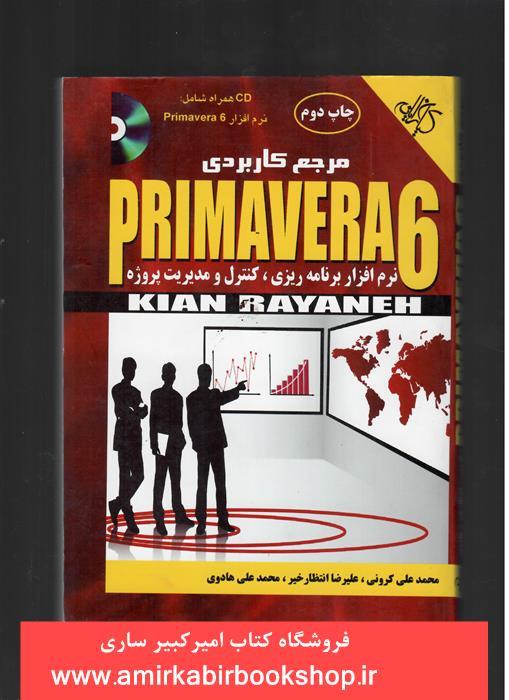 مرجع کاربردي PRIMAVERA 6،نرم افزار برنامه ريزي،کنترل و مديريت پروژه