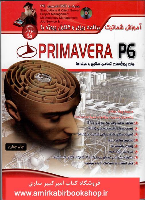 آموزش شماتيک برنامه ريزي و کنترل پروژه با PRIMAVERA P6