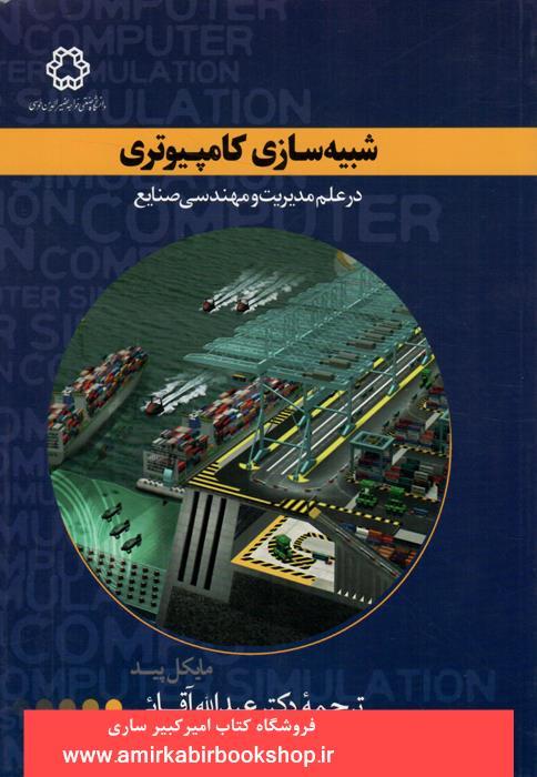 شبيه سازي کامپيوتري در علم مديريت و مهندسي صنايع