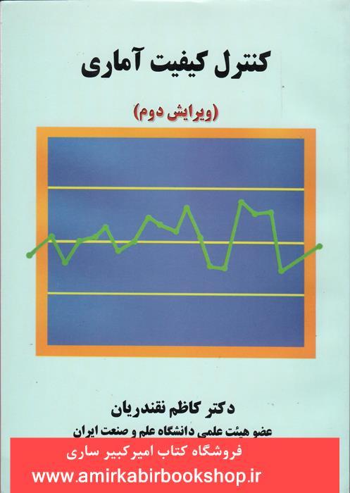 کنترل کيفيت آماري