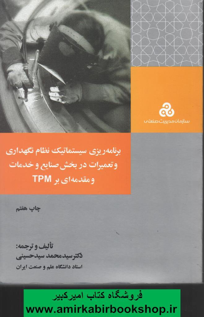 برنامه ريزي سيستماتيک نظام نگهداري و تعميرات در بخش صنايع و خدمات و مقدمه اي بر TPM