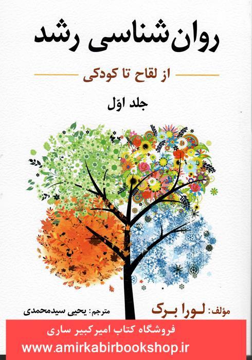 روان شناسي رشد-جلد اول(از لقاح تا کودکي)