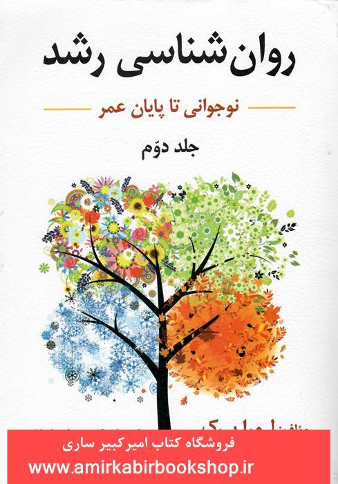 روان شناسي رشد-جلد دوم(نوجواني تا پايان عمر)