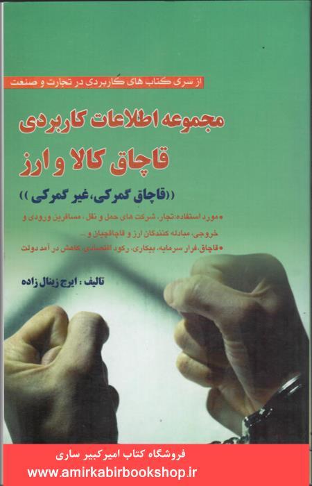 مجموعه اطلاعات کاربردي قاچاق کالا و ارز(قاچاق گمرکي،غير گمرکي)