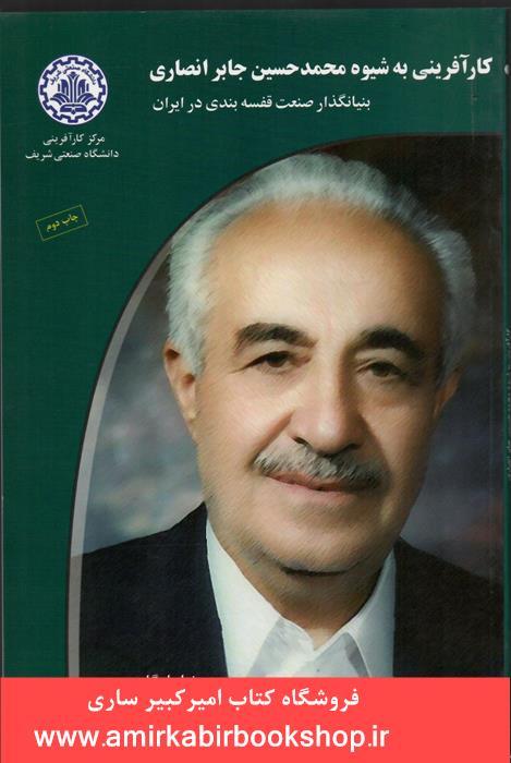 کار آفريني به شيوه محمد حسين جابر انصاري بنيانگذار صنعت قفسه بندي در ايران