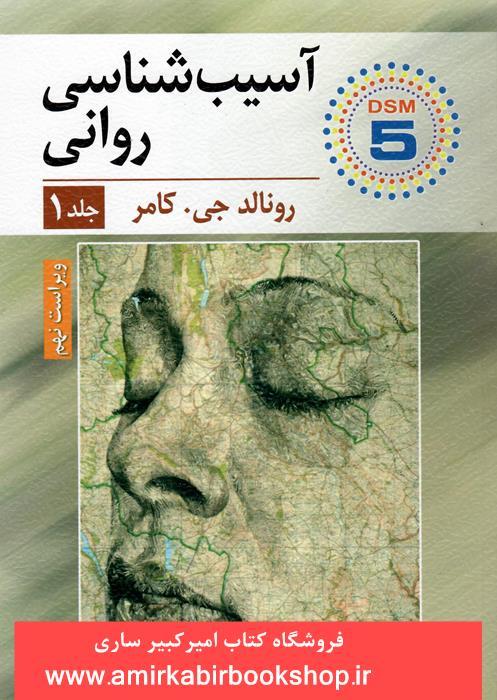 آسيب شناسي رواني-جلد اول
