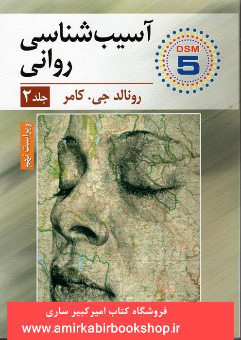 آسيب شناسي رواني-جلد دوم