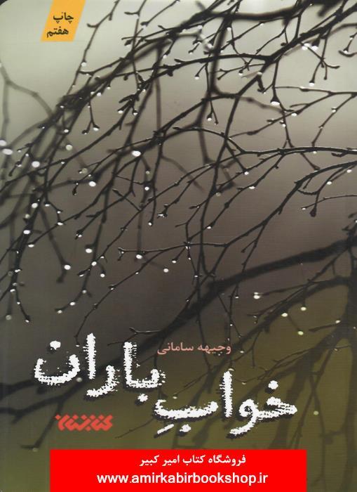 آسيب شناسي رواني(ديدگاه هاي باليني درباره اختلالات رواني)-جلد دوم