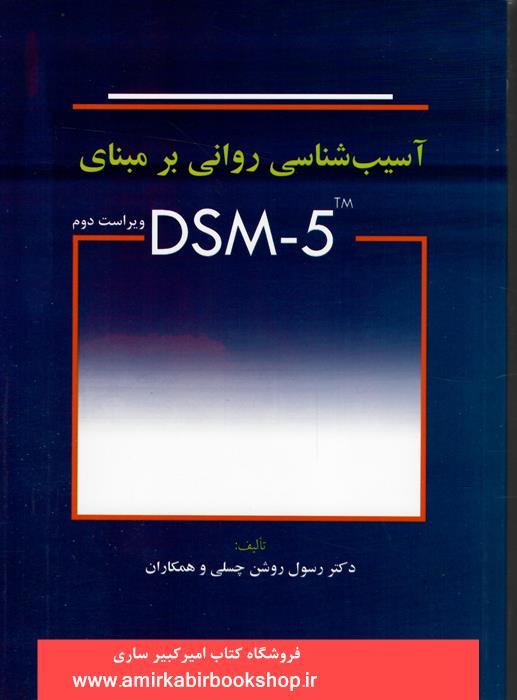 آسيب شناسي رواني بر مبنايDSM5