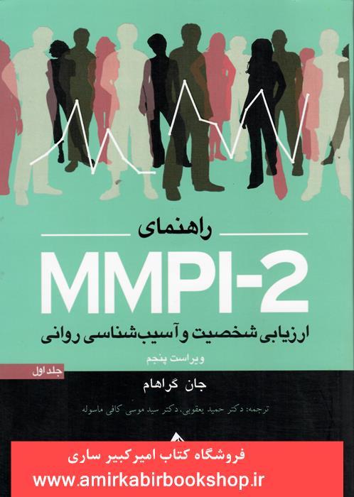 راهنمايMMPI-2(ارزيابي شخصيت و آسيب شناسي رواني)-جلد اول